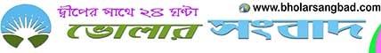 এই নিউজ পোর্টালের কোনো লেখা বা ছবি পূর্বানুমতি ছাড়া আংশিক বা সম্পূর্ণ কপি করা বা অন্য কোথাও প্রকাশ করা বে-আইনি  Bholar sangbad